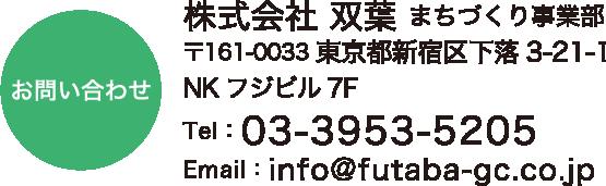 株式会社 双葉 まちづくり事業部 〒161-0033東京都新宿区下落3-21-1  NKフジビル7F Tel:03-3953-5205 Email:info@futaba-gc.co.jp
